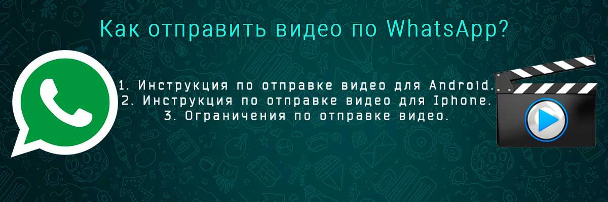 Как отправить видео по WhatsApp