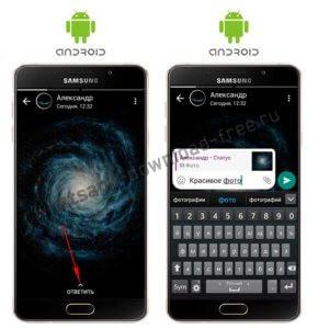 Ответить в статусе в WhatsApp на Android