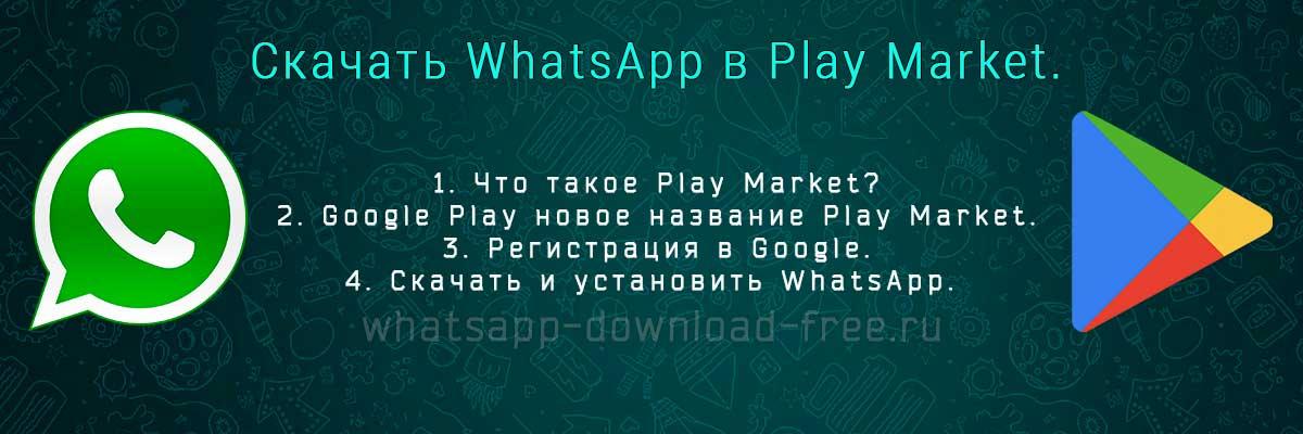 Скачсать WhatsApp из Play Market