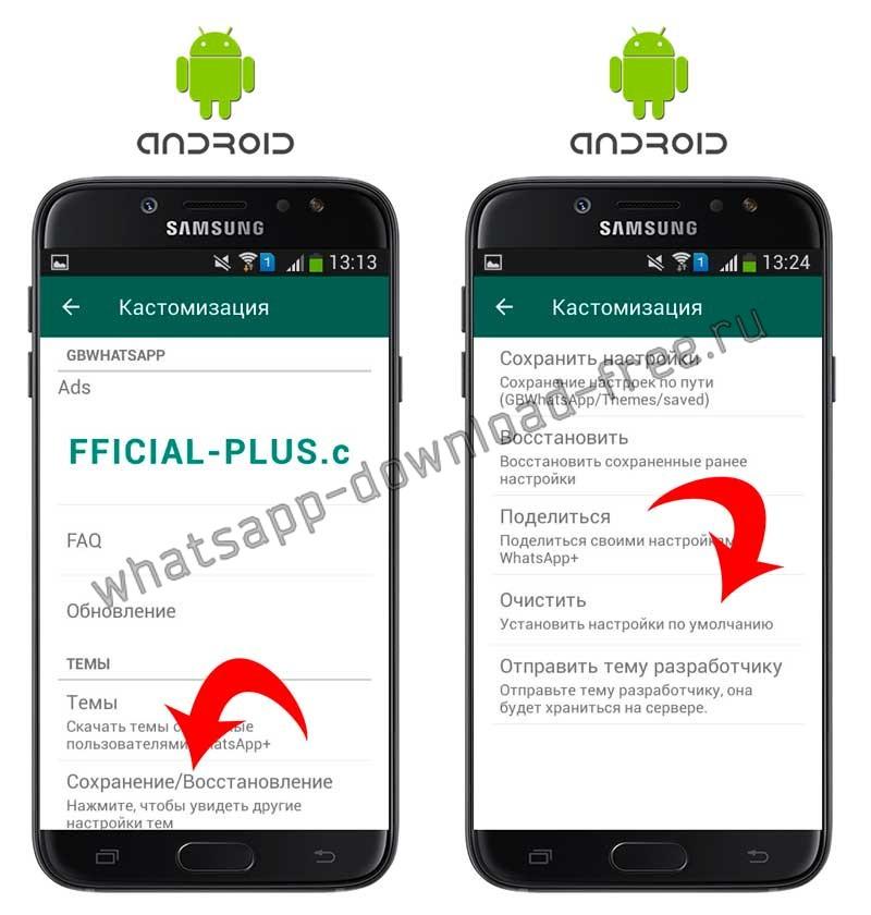 Удалить настройки тем в WhatsApp Plus