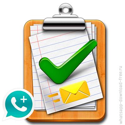 Планировщик сообщений в WhatsApp Plus иконка