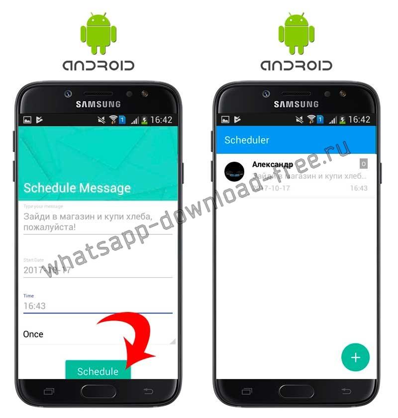 Планировщик сообщений в WhatsApp Plus задание добавлено