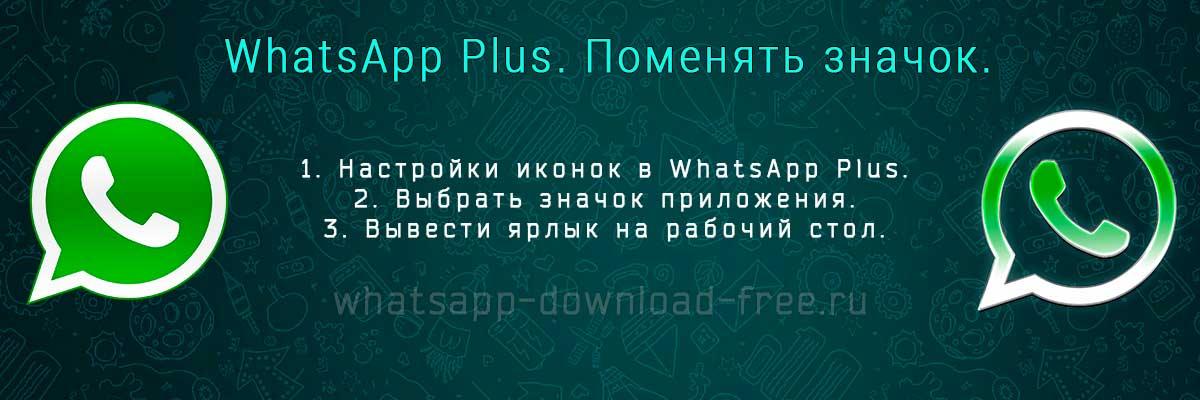 Как поменять значок WhastApp Plus