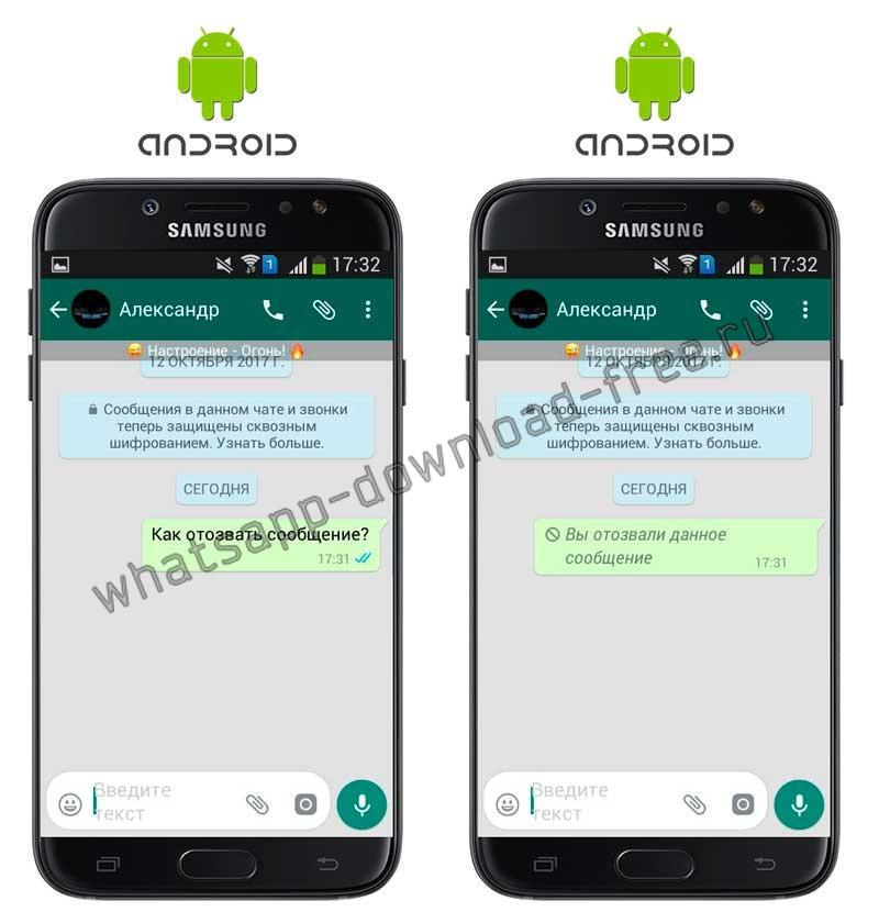 Сообщение отозвано в WhatsApp Plus