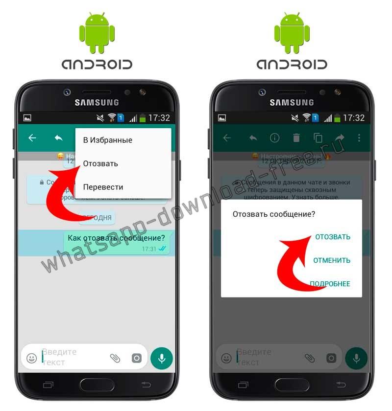 Настройки сообщений в WhatsApp Plus