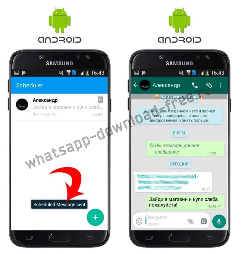 Уведомление о достаке сообщения через планировщик в WhatsApp Plus