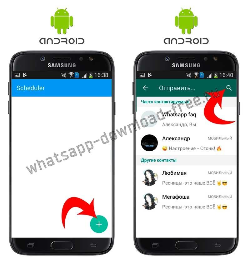 Планировщик сообщений в WhatsApp Plus добавить задание