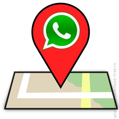 Геоданные в WhatsApp лого