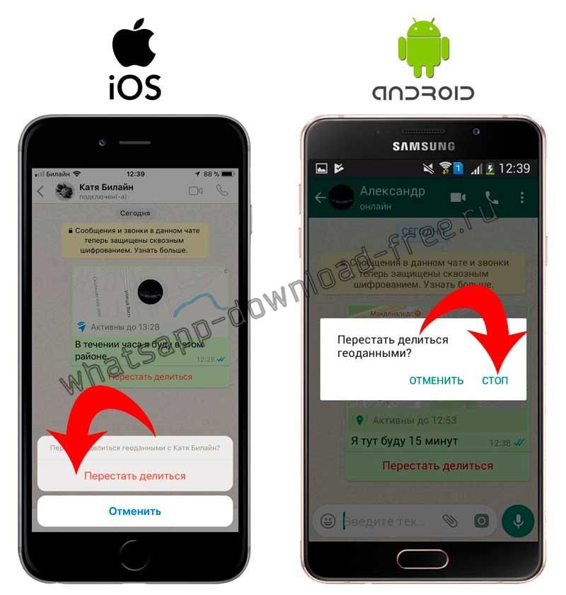 Подтвердить приостановку передачи геоданных в WhatsApp