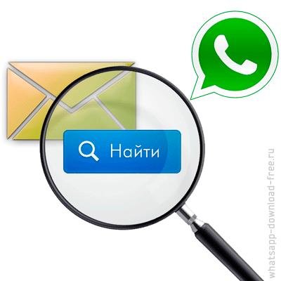 Поиск сообщения внутри чата в WhatsApp на Iphone icon
