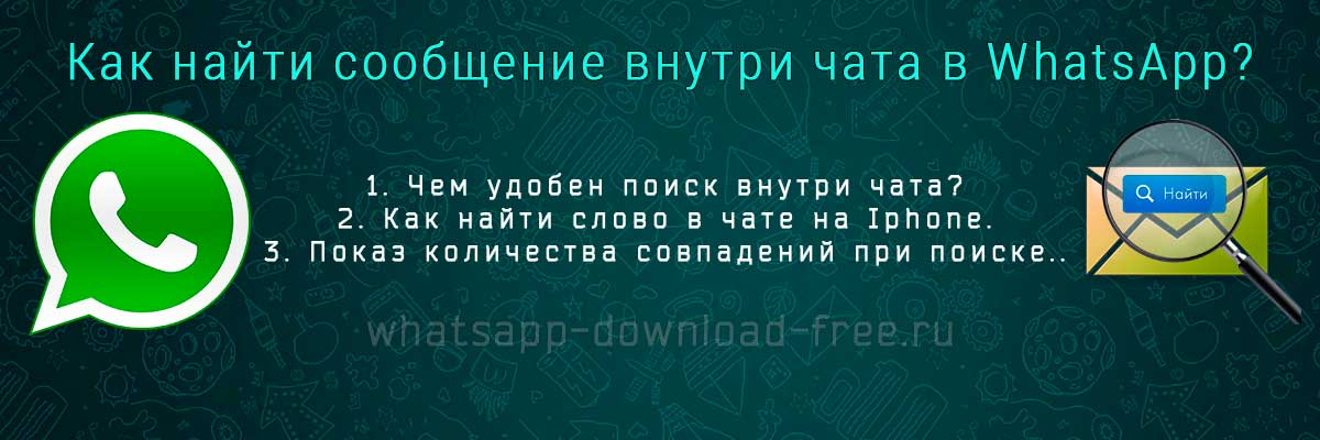 Поиск сообщения внутри чата в WhatsApp на Iphone