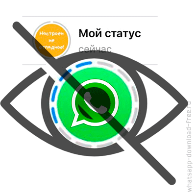 Скрыть статус в WhatsApp иконка