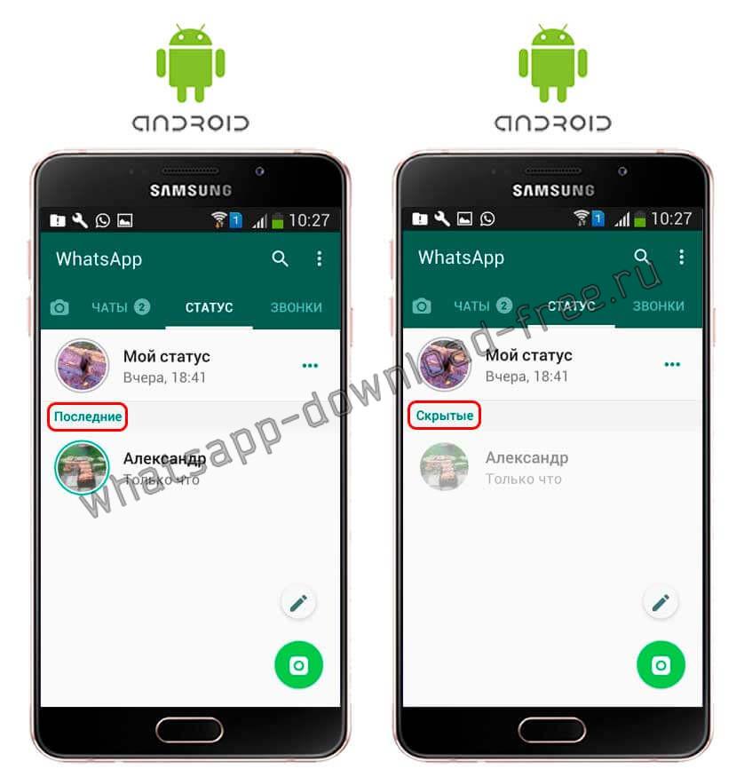 Результат скрытого статуса контакта в WhatsApp на Android