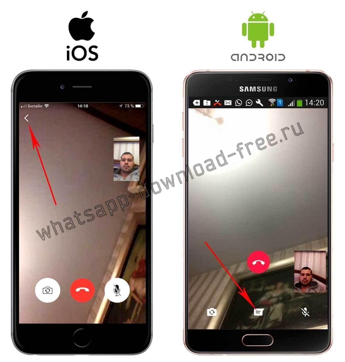 Отправить сообщение при видеовызове в WhatsApp