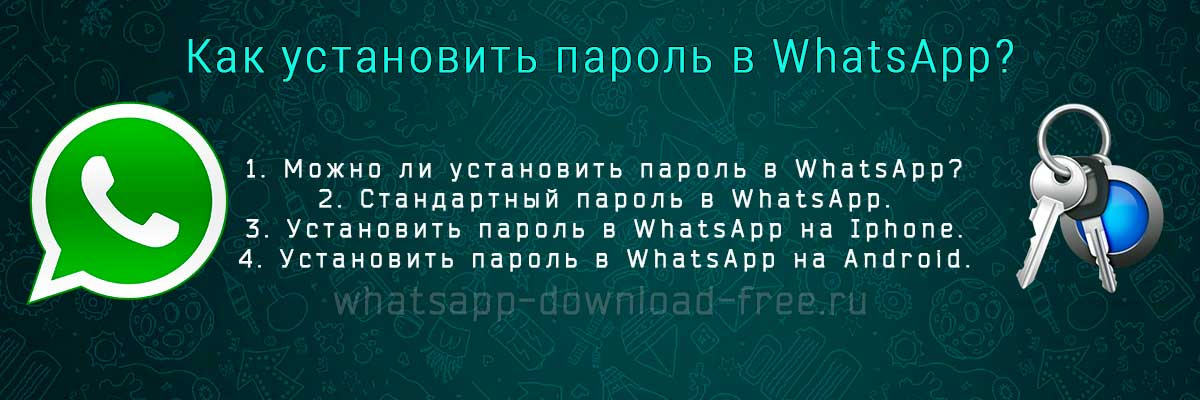 Установить пароль на WhatsApp