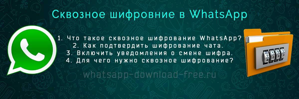 Сквозное шифрование WhatsApp