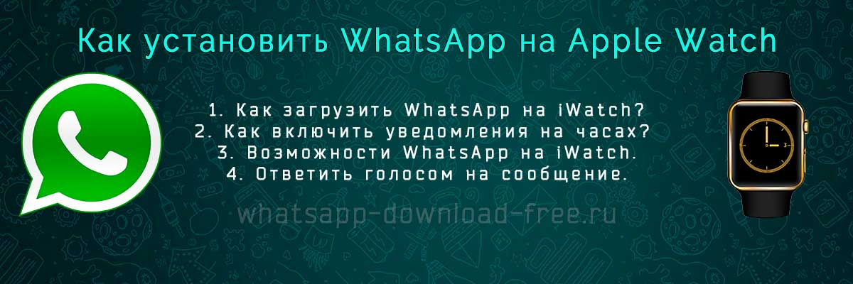 WhatsApp на iWatch
