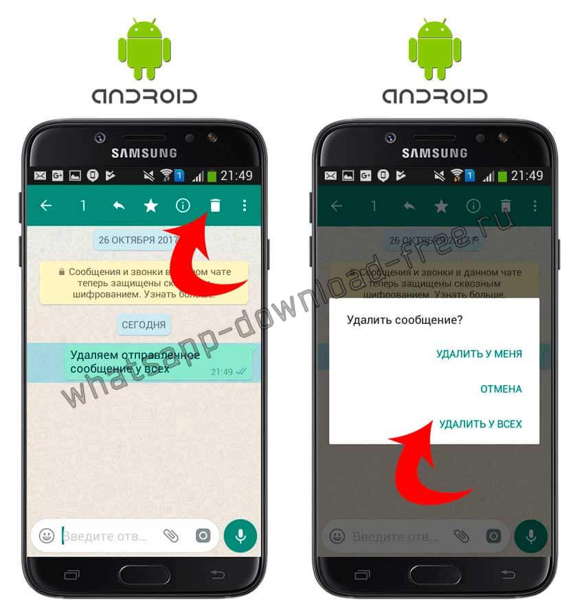 Выбор типа удаления сообщения в WhatsApp на Android