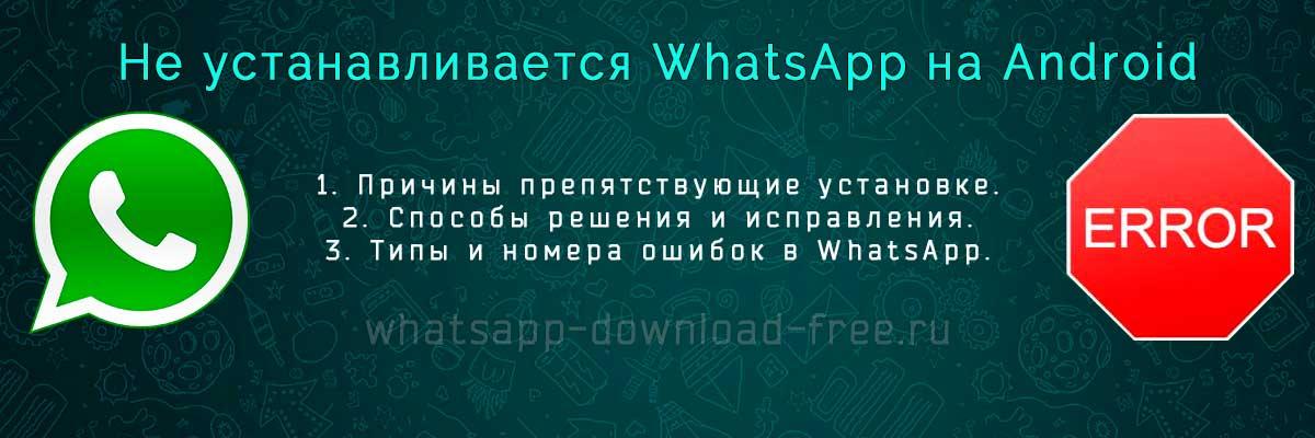 Не устанавливается WhatsApp на Android