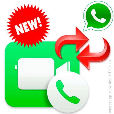 Иконка переключения вызовов WhatsApp
