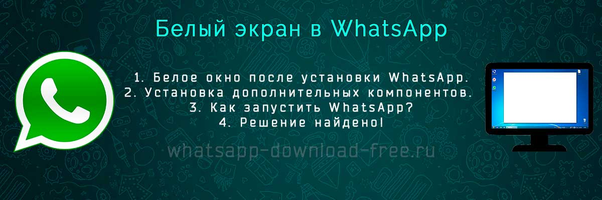 Белое окно WhatsApp