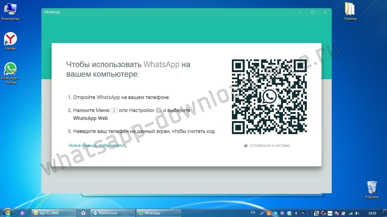Удачная установка WhatsApp