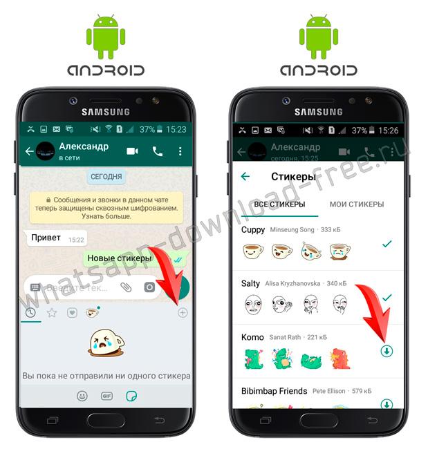 Загрузить стикеры в WhatsApp на Android