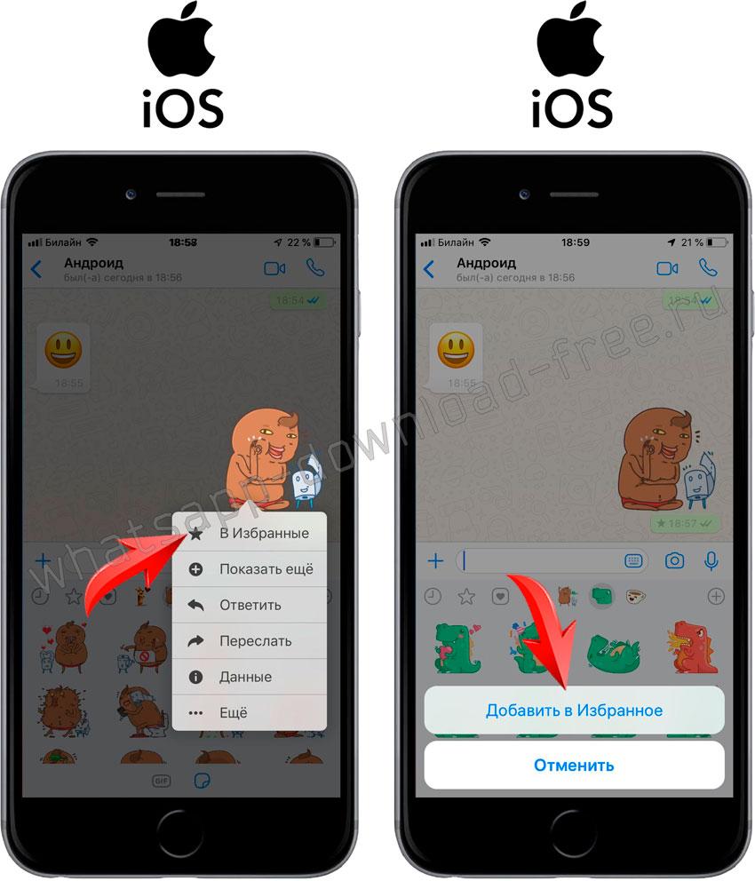 добавить стикер в Избранное whatsapp