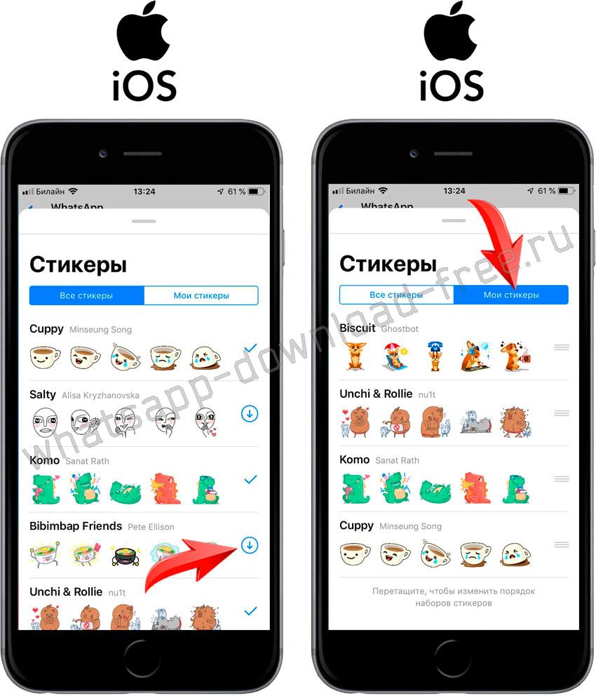 наборы стикеров в whatsapp