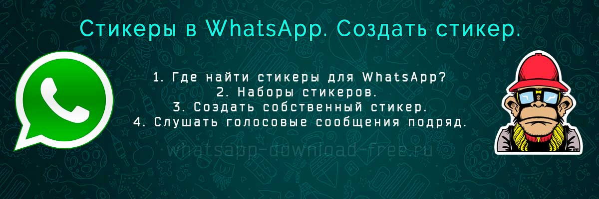 Стикеры в WhatsApp head