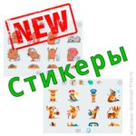 Стикеры в WhatsApp