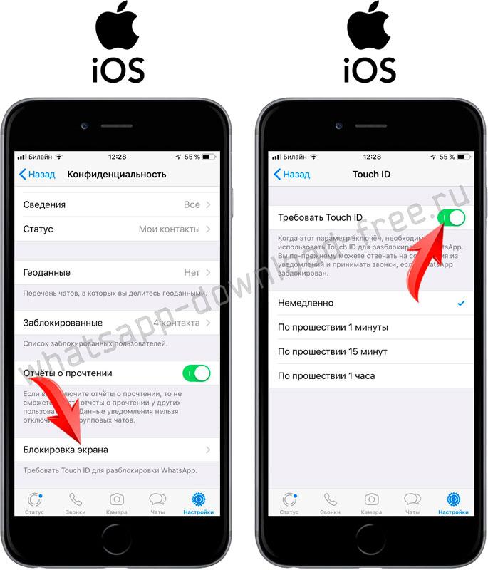 Блокировка экрана в WhatsApp на Iphone