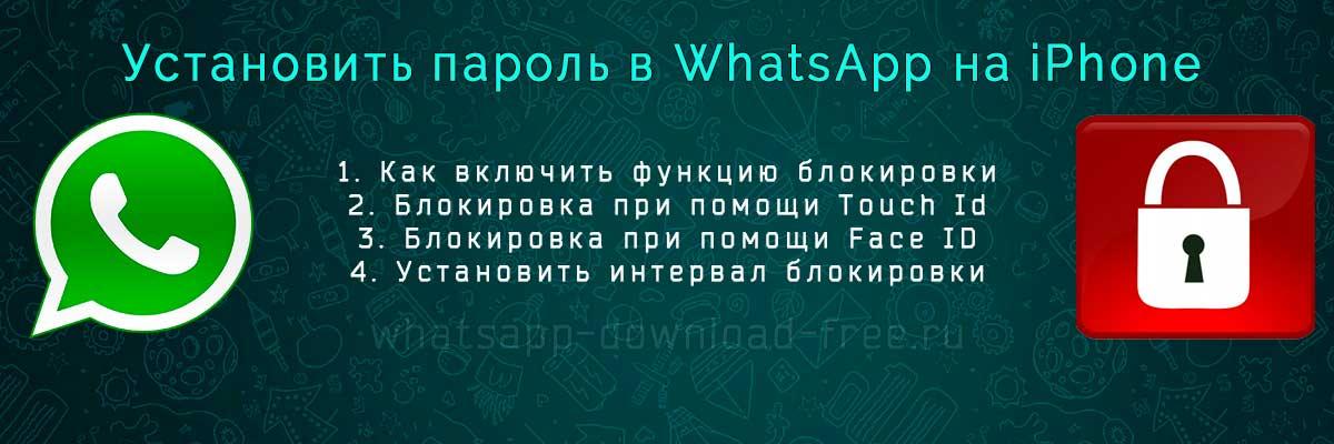 Шапка пароль в Ватсап на Iphone