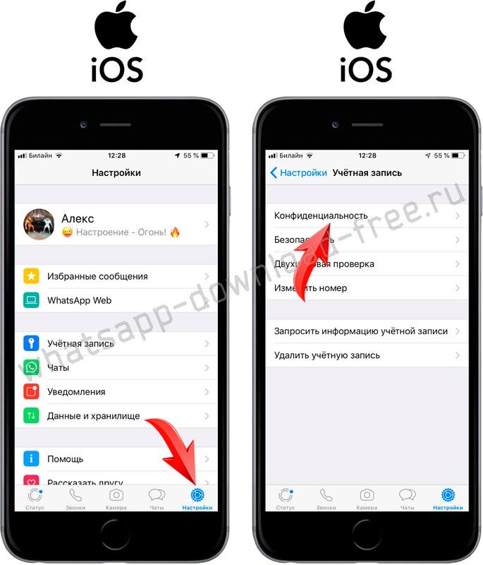 Настройки конфиденциальности в WhatsApp