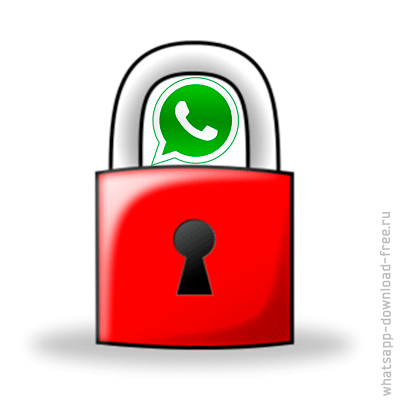 Лого пароль в вацап