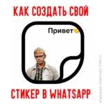 Как создать свой стикер в WhatsApp