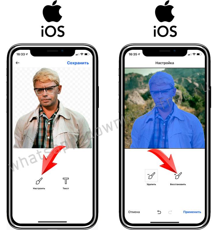 удалить фон на фото